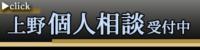上野個人相談